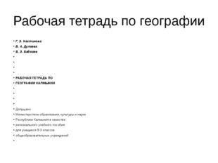 Рабочая тетрадь по географии Г. Э. Настинова В. А. Дулаева В. Э. Бадмаев
