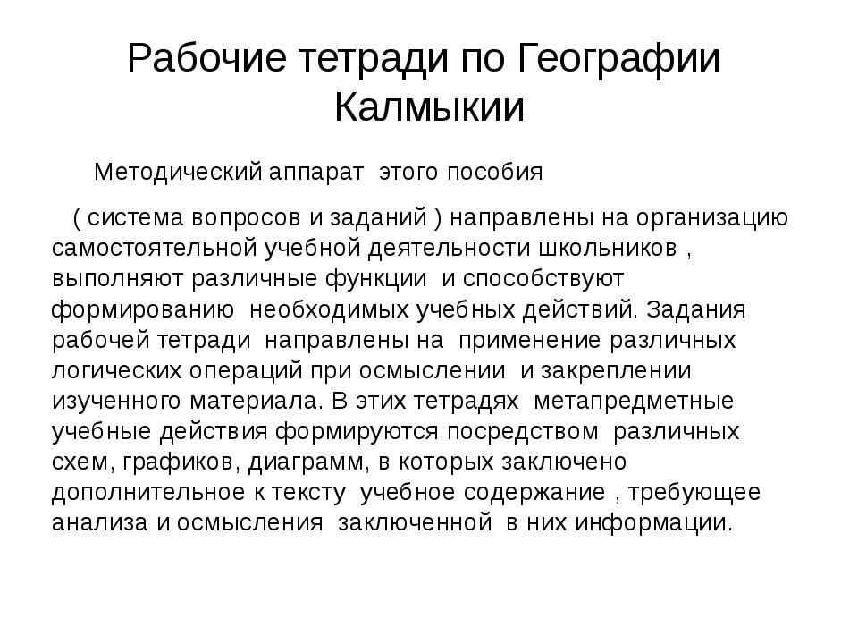 Рабочие тетради по Географии Калмыкии Методический аппарат этого пособия ( си...