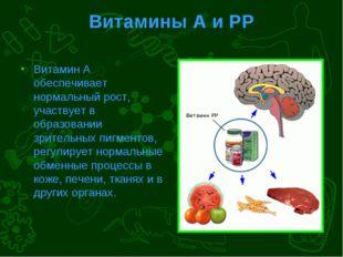 Витамины А и РР Витамин А обеспечивает нормальный рост, участвует в образован