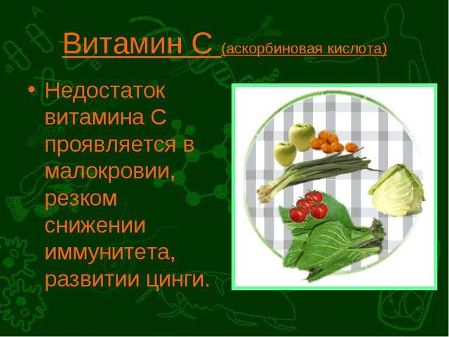Витамин С (аскорбиновая кислота) Недостаток витамина С проявляется в малокров...