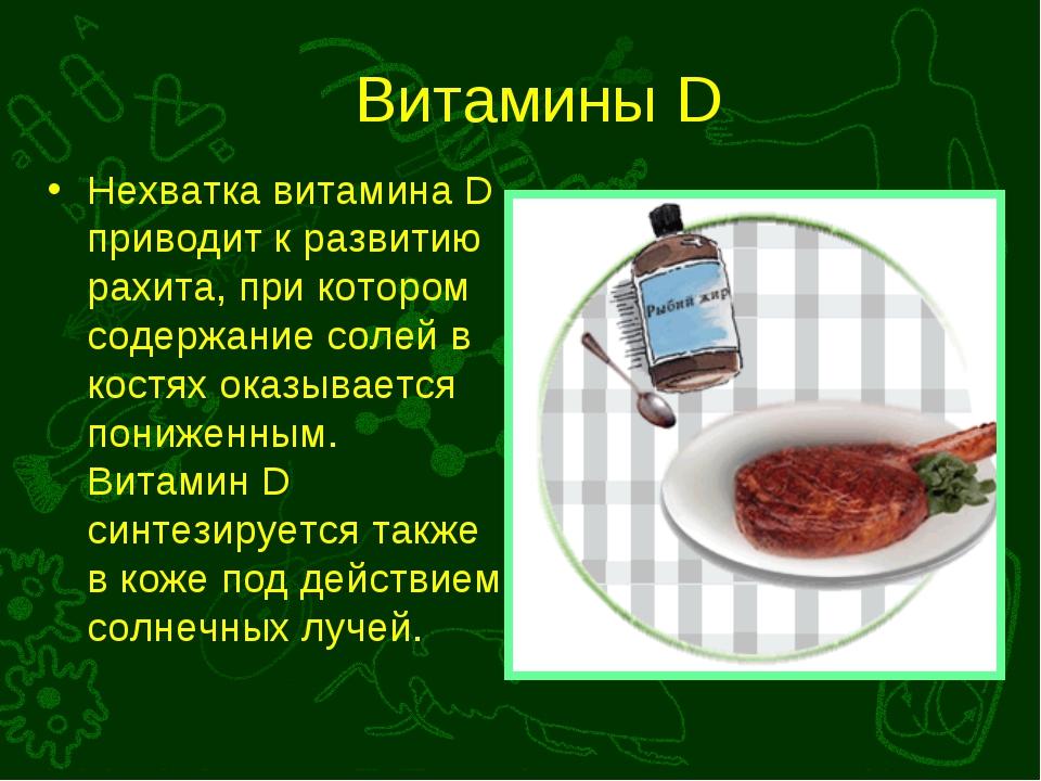 Витамины D Нехватка витамина D приводит к развитию рахита, при котором содер...