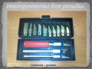 Инструменты для резьбы. стамески – резаки.