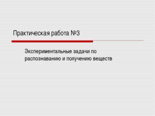 Практическая работа №3 Экспериментальные задачи по распознаванию и получению