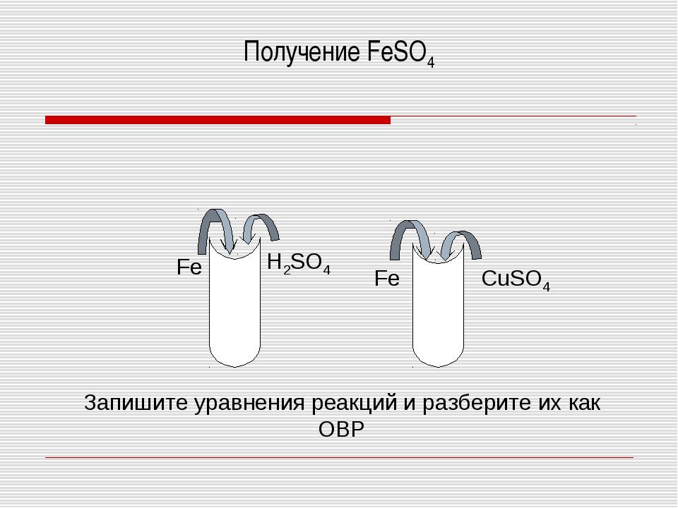Получение FeSO4