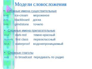 Модели словосложения Сложные имена существительные N+N ice-cream мороженое A+