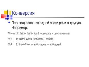 Конверсия Переход слова из одной части речи в другую. Например: V-N-A to ligh