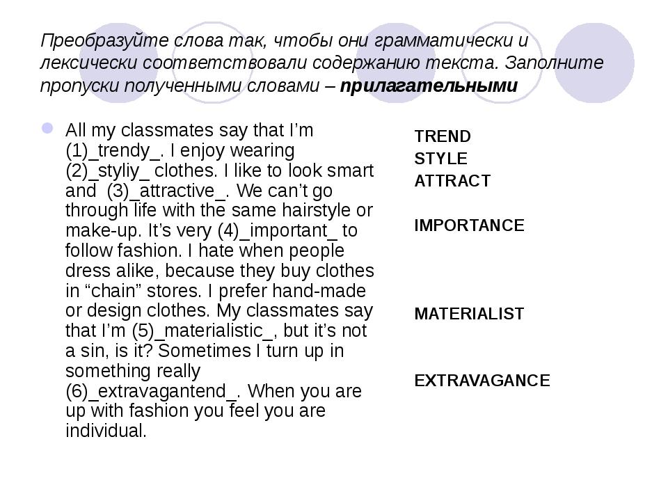 Преобразуйте слова так, чтобы они грамматически и лексически соответствовали...