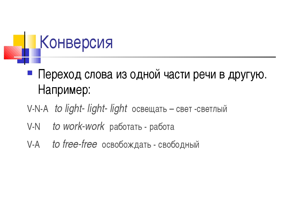 Конверсия Переход слова из одной части речи в другую. Например: V-N-A to ligh...