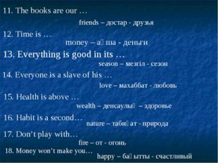 11. The books are our … friends – достар - друзья 12. Time is … money – ақша