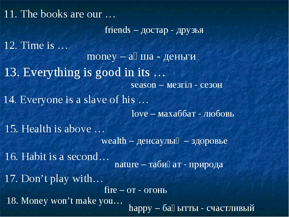 11. The books are our … friends – достар - друзья 12. Time is … money – ақша...