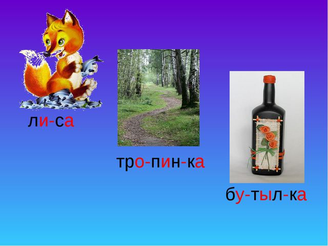 ли-са тро-пин-ка бу-тыл-ка