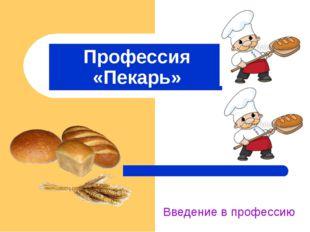 Профессия «Пекарь» Введение в профессию