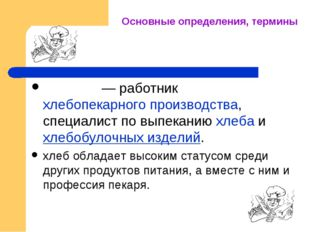 Основные определения, термины Пе́карь— работникхлебопекарного производства,