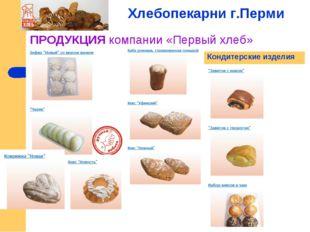ПРОДУКЦИЯ компании «Первый хлеб» Хлебопекарни г.Перми Кондитерские изделия