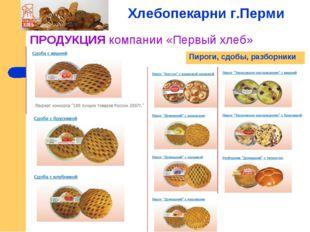ПРОДУКЦИЯ компании «Первый хлеб» Хлебопекарни г.Перми Пироги, сдобы, разборн