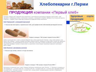 ПРОДУКЦИЯ компании «Первый хлеб» Хлебопекарни г.Перми Здоровые сорта продукции
