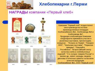 """НАГРАДЫ компании «Первый хлеб» Хлебопекарни г.Перми Компания """"Первый хлеб"""" о"""