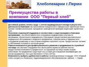 """Преимущества работы в компанииООО """"Первый хлеб"""" Хлебопекарни г.Перми Дост"""