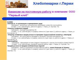 """Вакансии на постоянную работу в компанииООО """"Первый хлеб"""" Хлебопекарни г."""