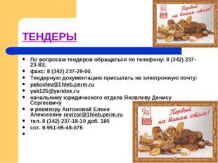 ТЕНДЕРЫ По вопросам тендеров обращаться по телефону: 8 (342) 237-23-83; факс: