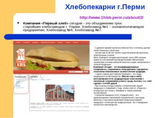 Хлебопекарни г.Перми Компания «Первый хлеб»сегодня -это объединение трех ст