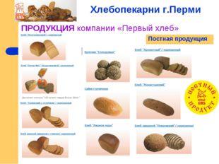 ПРОДУКЦИЯ компании «Первый хлеб» Хлебопекарни г.Перми Постная продукция