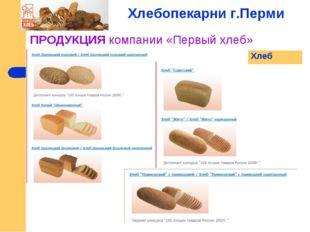 ПРОДУКЦИЯ компании «Первый хлеб» Хлебопекарни г.Перми Хлеб