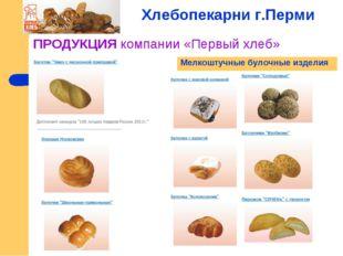 ПРОДУКЦИЯ компании «Первый хлеб» Хлебопекарни г.Перми Мелкоштучные булочные