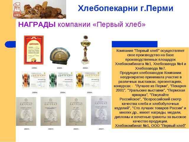 """НАГРАДЫ компании «Первый хлеб» Хлебопекарни г.Перми Компания """"Первый хлеб"""" о..."""