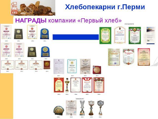 НАГРАДЫ компании «Первый хлеб» Хлебопекарни г.Перми