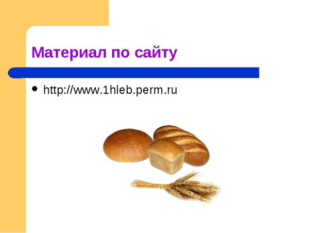 Материал по сайту http://www.1hleb.perm.ru