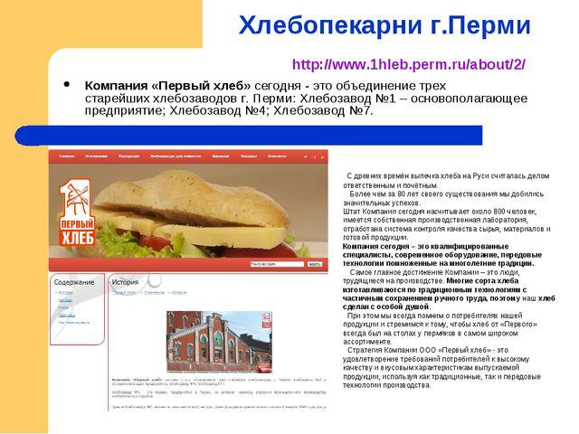 Хлебопекарни г.Перми Компания «Первый хлеб»сегодня -это объединение трех ст...