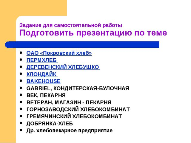 Задание для самостоятельной работы Подготовить презентацию по теме ОАО «Покро...