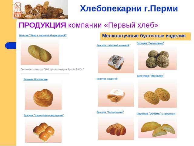 ПРОДУКЦИЯ компании «Первый хлеб» Хлебопекарни г.Перми Мелкоштучные булочные...