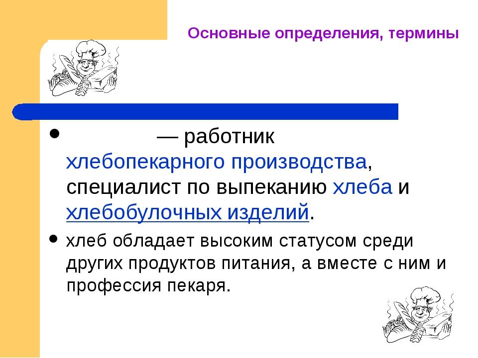 Основные определения, термины Пе́карь— работникхлебопекарного производства,...