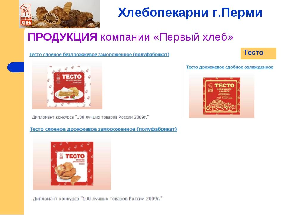 ПРОДУКЦИЯ компании «Первый хлеб» Хлебопекарни г.Перми Тесто