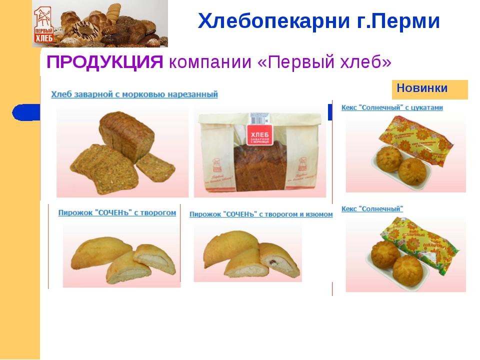 ПРОДУКЦИЯ компании «Первый хлеб» Хлебопекарни г.Перми Новинки