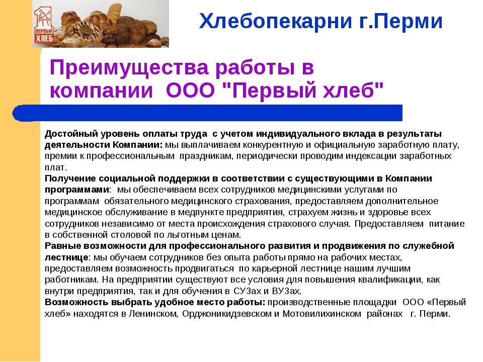 """Преимущества работы в компанииООО """"Первый хлеб"""" Хлебопекарни г.Перми Дост..."""