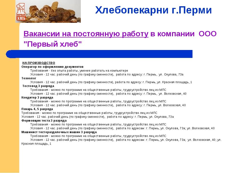 """Вакансии на постоянную работу в компанииООО """"Первый хлеб"""" Хлебопекарни г...."""