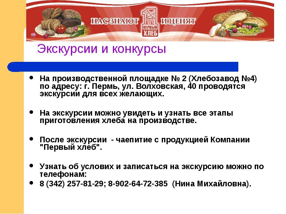 Экскурсии и конкурсы На производственной площадке № 2 (Хлебозавод №4) по адре...