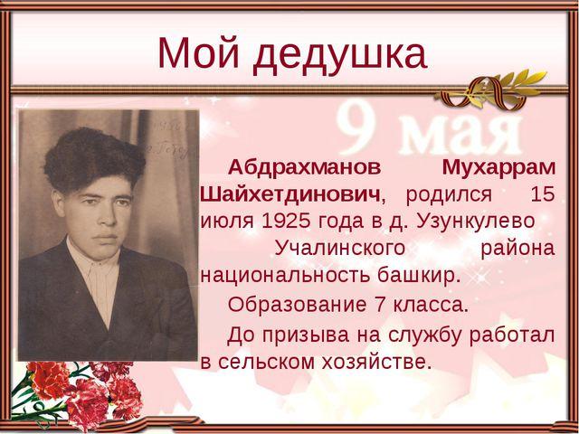Абдрахманов Мухаррам Шайхетдинович, родился 15 июля 1925 года в д. Узункулево...