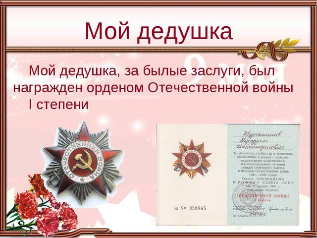 Мой дедушка, за былые заслуги, был награжден орденом Отечественной войны I ст...