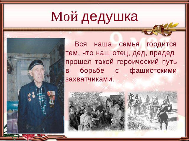 Вся наша семья гордится тем, что наш отец, дед, прадед прошел такой героическ...