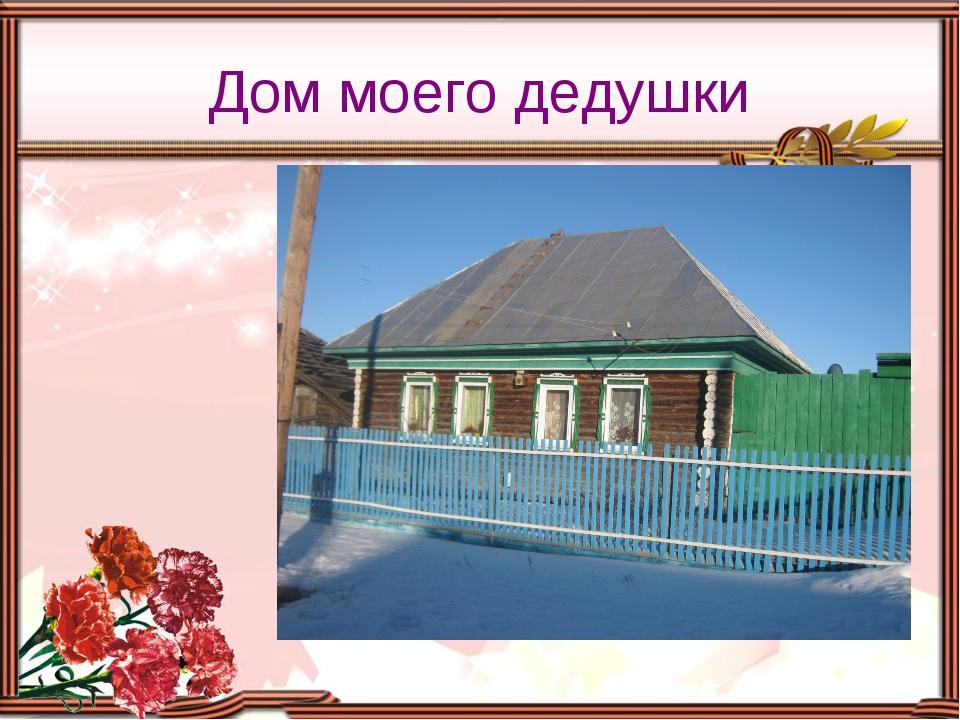 Дом моего дедушки