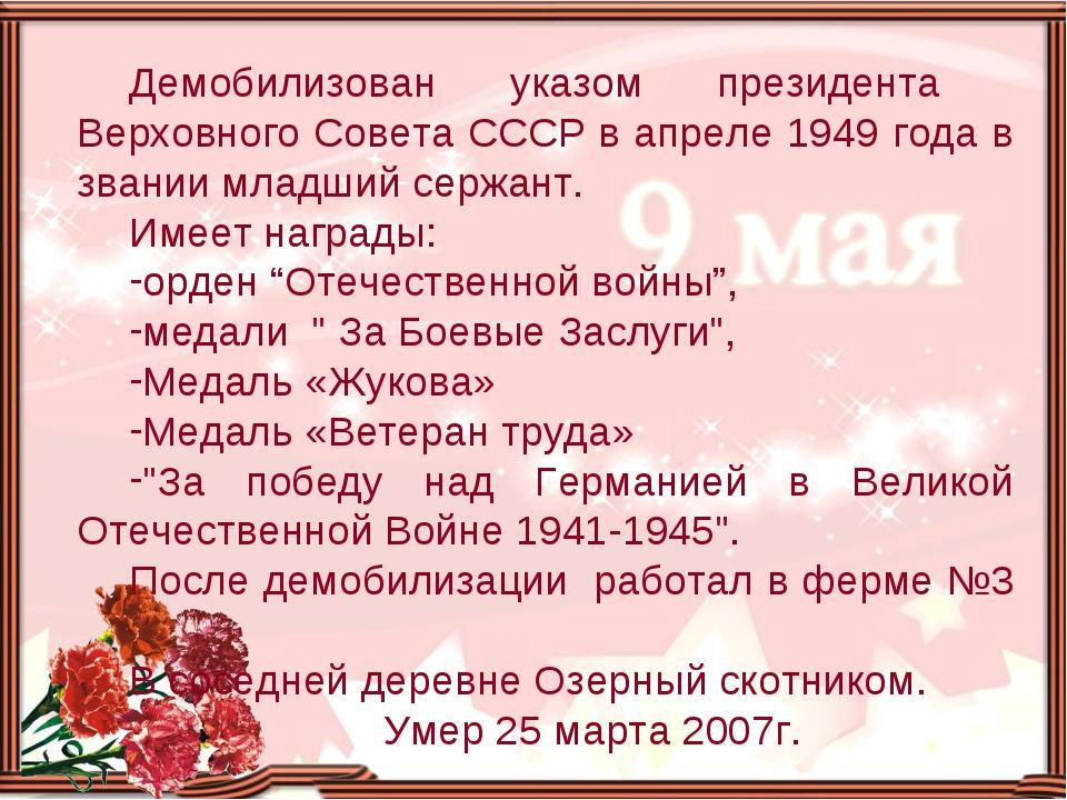 Демобилизован указом президента Верховного Совета СССР в апреле 1949 года в з...