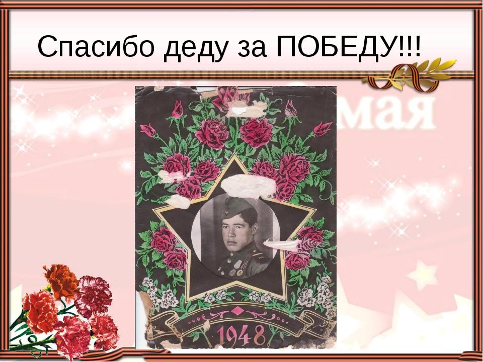 Спасибо деду за ПОБЕДУ!!!