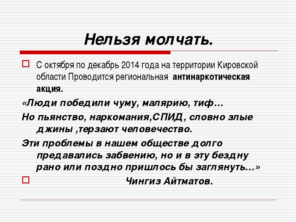 Нельзя молчать. С октября по декабрь 2014 года на территории Кировской област...
