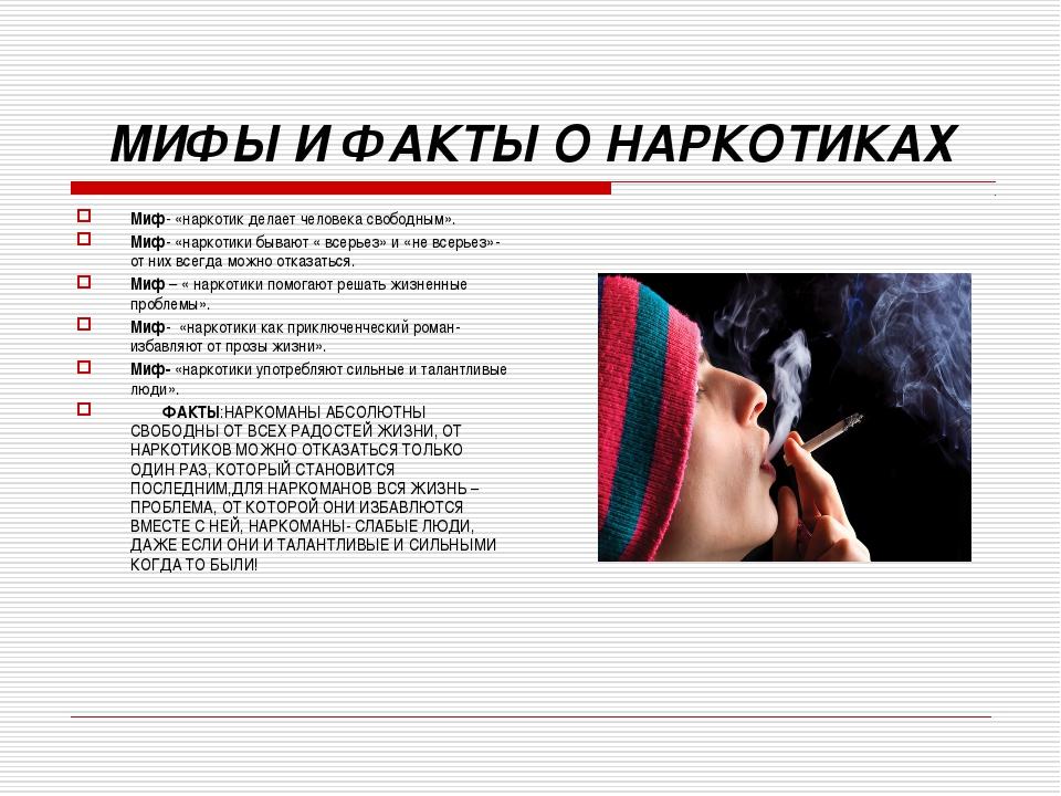 МИФЫ И ФАКТЫ О НАРКОТИКАХ Миф- «наркотик делает человека свободным». Миф- «на...