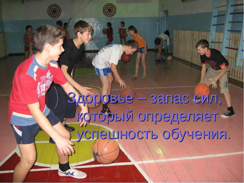 Здоровье – запас сил, который определяет успешность обучения.