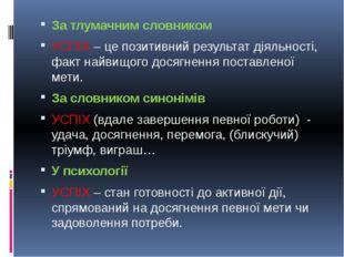 За тлумачним словником УСПІХ – це позитивний результат діяльності, факт найви